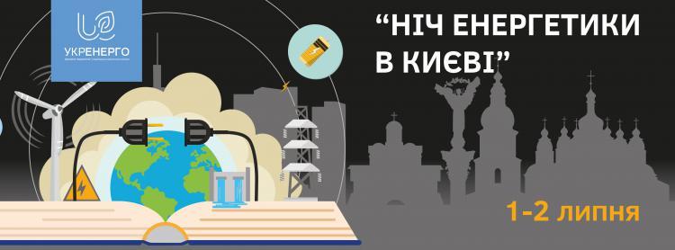 """""""Ніч енергетики"""" пройде у Києві"""